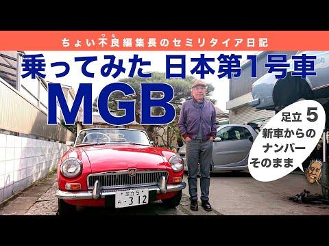 【MGB Mk 1】乗ってみたぞ!日本輸入第1号車のMGB