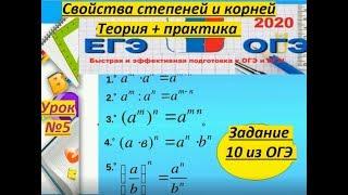 Урок № 5. Математика ОГЭ и ЕГЭ -2020/ Задание № 10.$ Квадратные корни $ иррациональные выражения.
