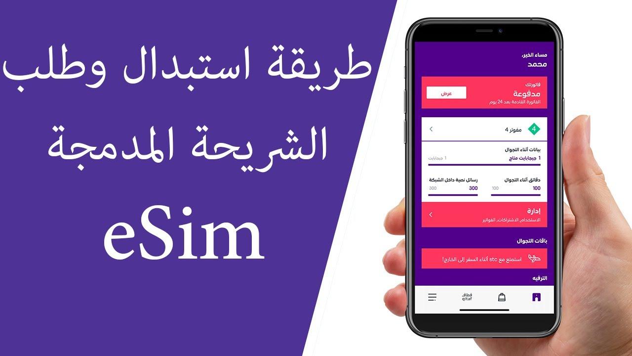 طريقة استبدال الشريحة العاديه بالشريحة المدمجة Esim من Stc Youtube