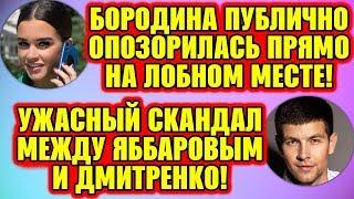 Дом 2 Свежие новости и слухи! Эфир 28 ИЮЛЯ 2019 (28.07.2019)