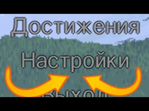 Террария обнова 1.3.5  ! Добавили русский язык !