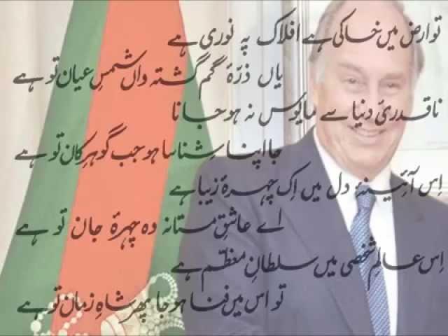 Ismaili Ginan (Urdu) - Tu hu me fanaa ho jaa