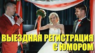 Выездная регистрация брака с юмором