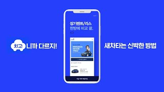 어플광고 / 어플홍보영…