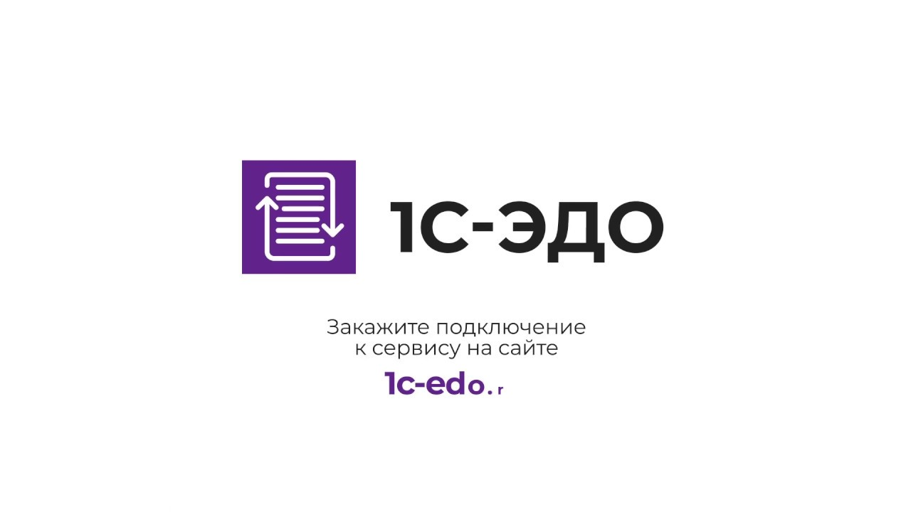 Электронный документооборот VS бумажный документооборот.