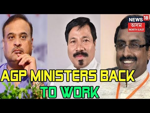 AGP Ministers Take Up Their Responsibilities Mp3
