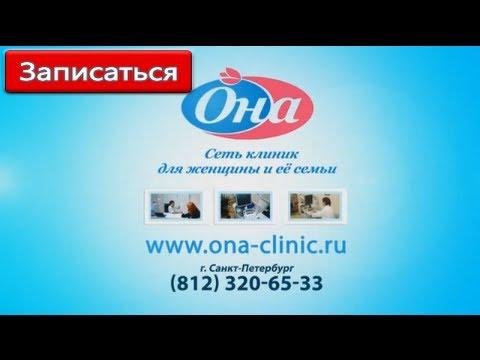 """Запись к врачу СПб - клиника """"ОНА"""""""