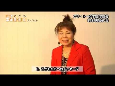 2011-11-01 鈴木美智子のトーク...