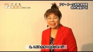 2011-11-01 鈴木美智子のトークアカデミー Interview/こども夢プロ