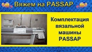 01 Комплектация вязальной машины PASSAP(В этом видео уроке я расскажу, что в ходит в комплект вязальной машины PASSAP ELECTRONIC 6000. Полная комплектация..., 2015-01-25T11:00:01.000Z)