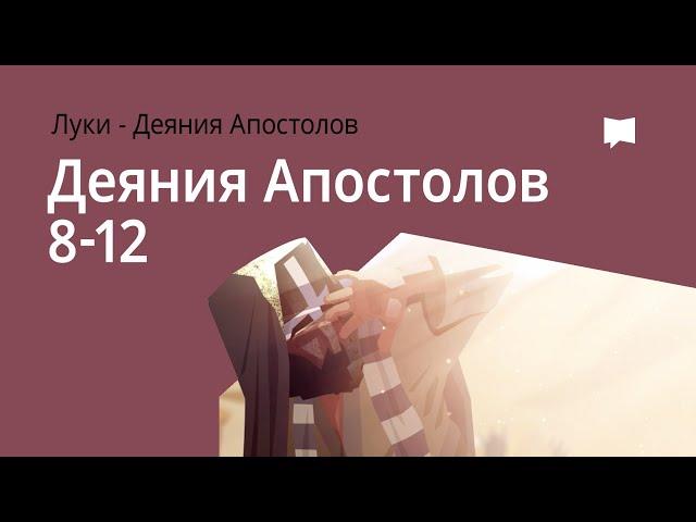 Деяния, Гл.8–12