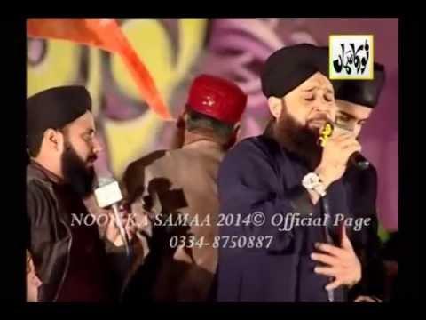 Paigham saba layi hai  | Muhammad Owais...