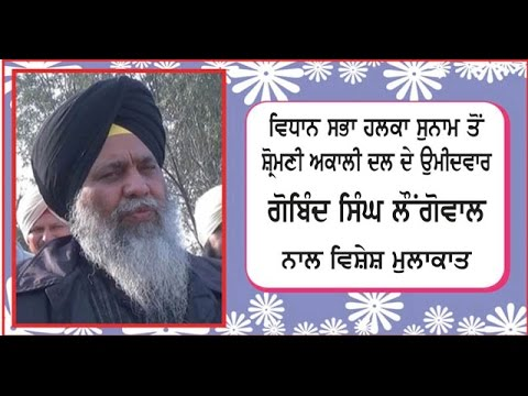 Spl. Interview with Gobind Singh Longowal ( SAD ) Candidate from Sunam .