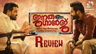 Janatha Garage Malayalam Full Movie Review | Mohanlal | Samantha | Nithya Menon