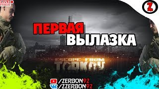 🔴 Стрим│Escape from Tark...