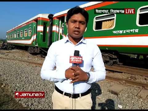 Live: সিরাজগঞ্জে বগি অপসারণের পাশাপাশি চলছে লাইন মেরামতের কাজ   Jamuna TV