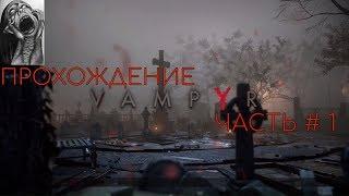 Прохождение Вампир/Vampyr часть #1/Игры на Русском 2018