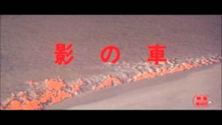 野村芳太郎監督の映画「影の車」よりタイトルバックほか数曲。音楽は芥...