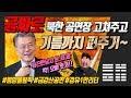 북한의 공연장 수리비, 기름까지 퍼주며 호구가된 문재인!!!