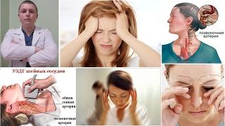 видео Аномалия Кимерли: симптомы, диагностика, лечение