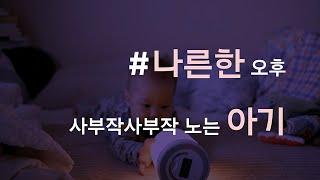 6개월 아기 수현이의 일상