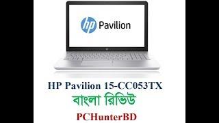 HP Pavilion 15-CC053TX - Review BANGLA  (PCHunterBD)