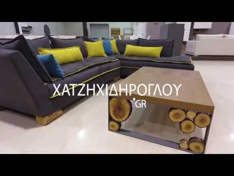 MANGO: Γωνιακός καναπές 3.00χ2.50m | ΧΑΤΖΗΧΙΔΗΡΟΓΛΟΥ Έπιπλο Collections