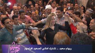 صبايا الخير   ريهام سعيد تشارك اهالي الصعيد في فرح شعبي الرقص  علي مهرجان القمة
