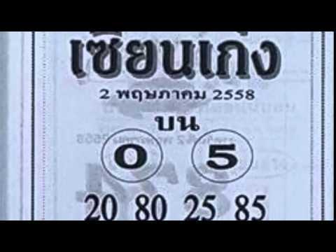 เลขเด็ดงวดนี้ หวยซองเซียนเก่ง  2/05/58