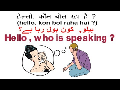 Phone पर बोले जानेवाले English Sentences, Words, Phrases – Learn English Speaking Online In Hindi