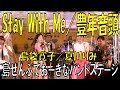 Stay With Me/島袋寛子 豊年音頭/夏川りみ 島ぜんぶでおーきな祭 第10回沖縄国際映画祭のエンディングライブ
