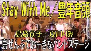 島袋寛子 - Stay With Me