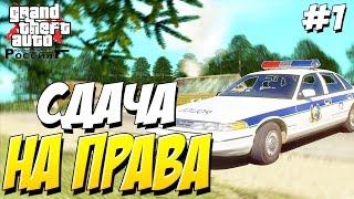 GTA[Multiplayer:URM-RP#2]Мои потерянные права!