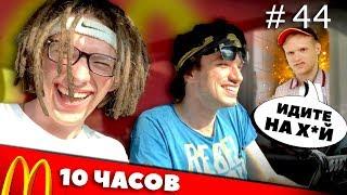 10 Часов ПОДРЯД Ездим Через ОДИН МакАвто McDonald