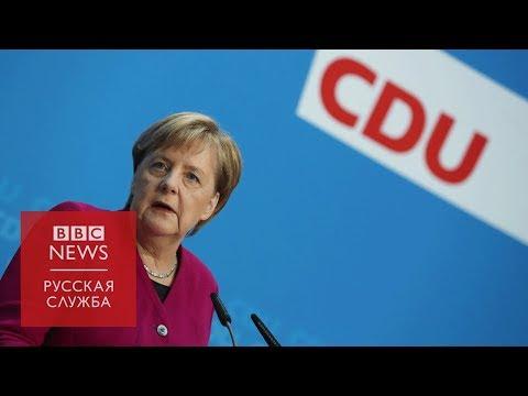Канцлер Меркель уходит с поста лидера партии ХДС: причины и реакция