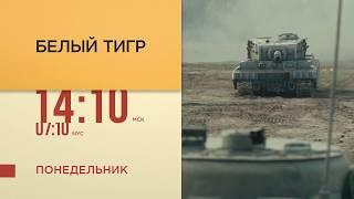 """Промо """"Белый тигр"""" (Дом кино)"""