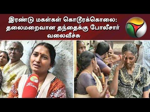 இரண்டு மகள்கள் கொடூரக்கொலை: தலைமறைவான தந்தைக்கு போலீசார் வலைவீச்சு  | #Coimbatore