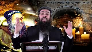 הרב יעקב בן חנן - איך זוכים בעולם הבא להיות במחיצתו של רבי שמעון?