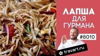 Китайская лапша Роллтон для гурманов Удивите своих друзей вкуснейшим блюдом ТРАВАРТ