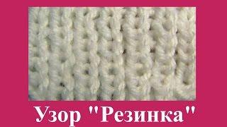 УЗОР РЕЗИНКА - ВЯЗАНИЕ СПИЦАМИ. УРОКИ ДЛЯ НАЧИНАЮЩИХ PATTERN gum - knitting. Lessons for Beginners