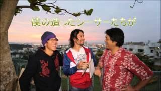 配信期間 2012年11月29日~ □タイトル りんけんバンドさーあっちゃ〜あ...