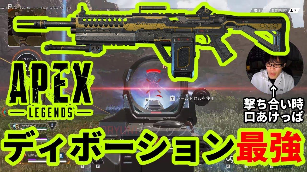 ション ディ apex ボー 【APEX】ターボチャージャーがなくても強い!たくさんの人がディボーションをすすめる理由は?APEX武器解説#3