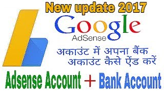 adsense account me payment method kaise ad kare