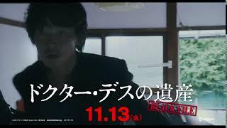 映画『ドクター・デスの遺産―BLACK FILE―』6秒予告(綾野剛編)2020年11月13日(金)公開