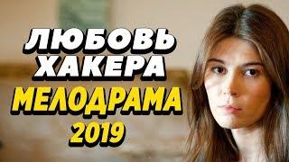 Современная ПРЕМЬЕРА 2019 - Любовь Хакера / Русские мелодрамы 2019 новинки, фильмы
