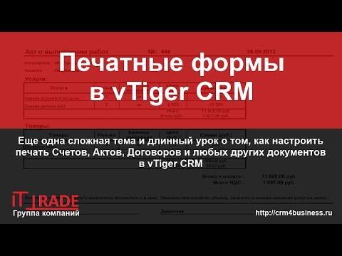 Печатные формы в VTiger CRM - PDF Maker