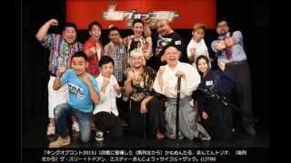 掲載元;http://natalie.mu/owarai/news/155470 かもめんたる「キングオ...