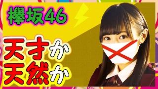 【欅坂46】ミラクルを起こしまくる渡辺梨加は天然なのか天才なのか 【GO...