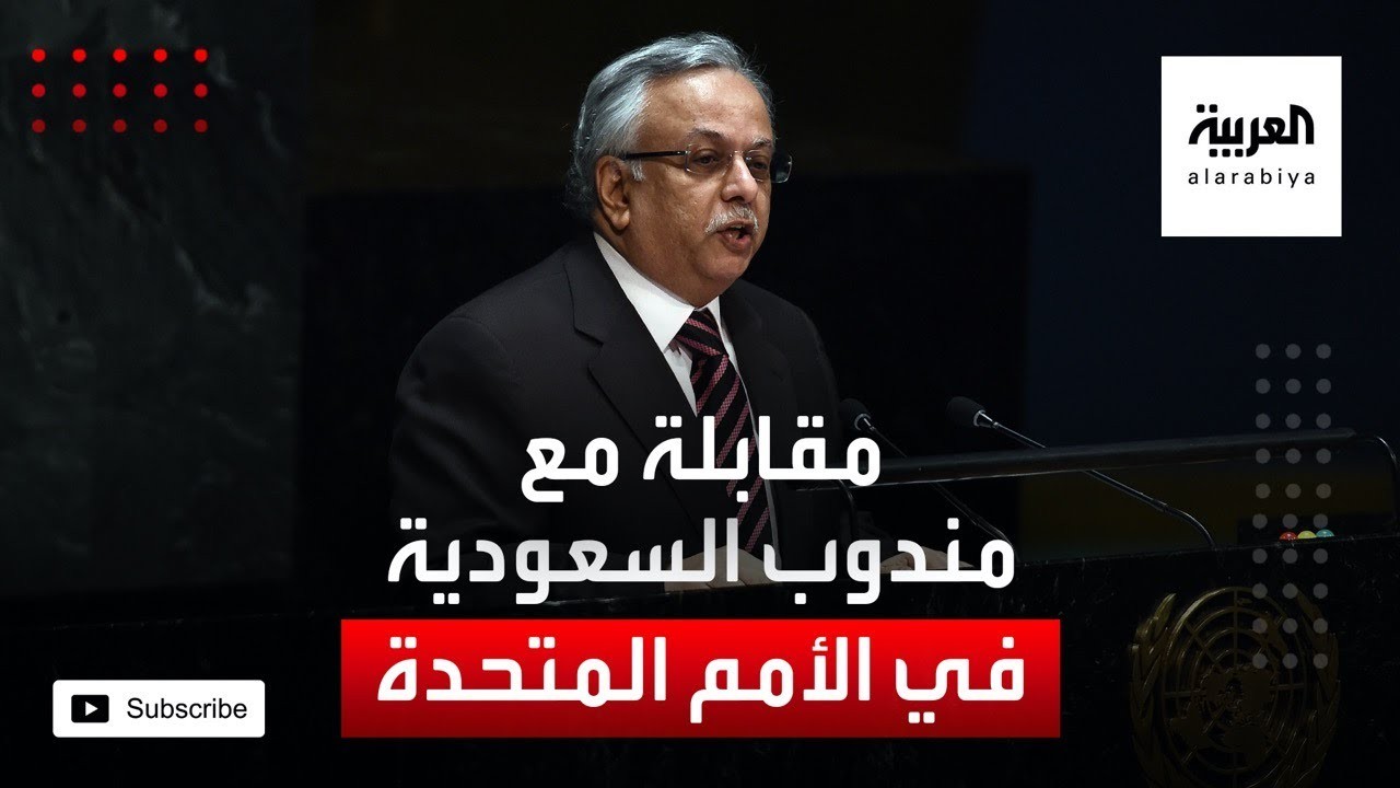 مقابلة خاصة | السفير عبد الله المعلمي المندوب الدائم للمملكة العربية السعودية لدى الأمم المتحدة  - 18:58-2021 / 1 / 23