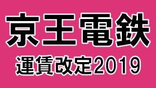 京王電鉄運賃改定2019
